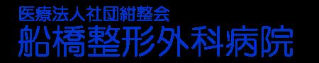 船橋整形外科病院の採用サイト